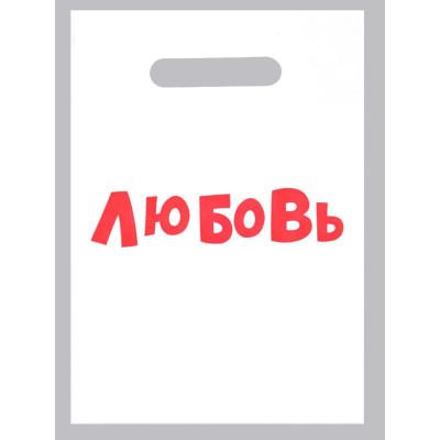 """Полиэтиленовый пакет """"Любовь"""" - 20 х 30 см."""
